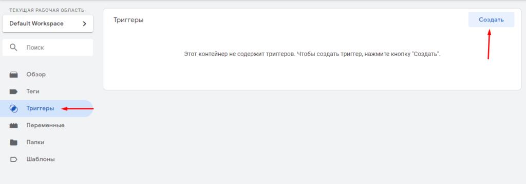Создание нового триггера в Google Менеджер Тегов