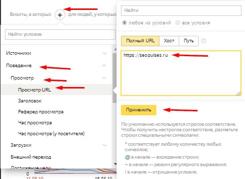 Сегмент на посещение главной страницы в Яндекс.Метрике