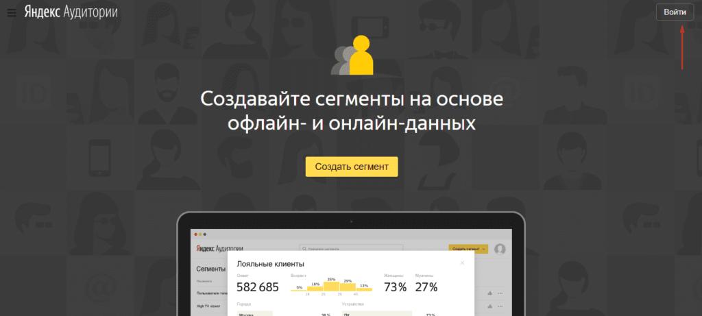 Вход в Яндекс.Аудитории