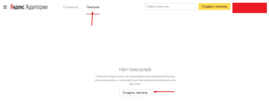 """Создание нового пикселя во вкладке """"Пиксели"""" в Яндекс Аудитории"""