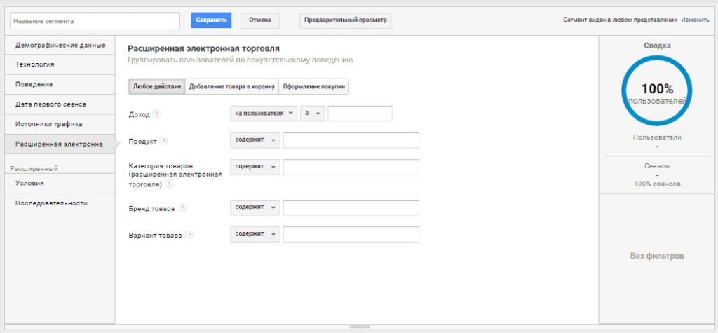 Настройка сегмента расширенная электронная торговля в Google Analytics