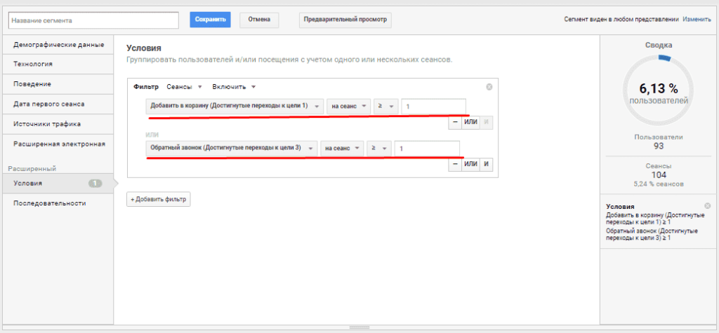 Созданный сегмент добавили в корзину или выполнили обратный звонок в Google Analytics