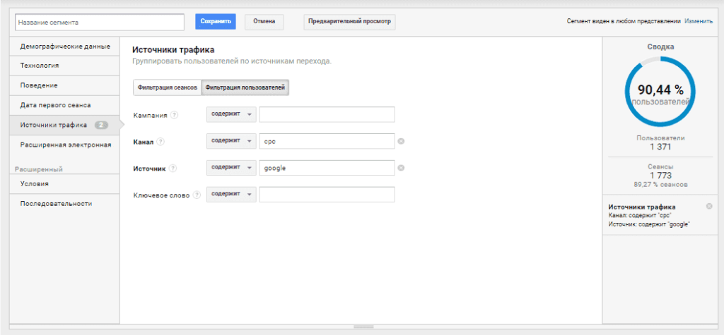 Созданный сегмент источник трафика google/cpc в Google Analytics