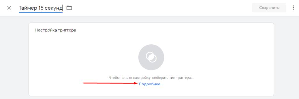 Выбор типа триггера в Google Tag Manager