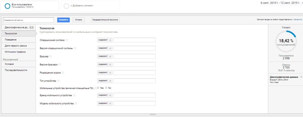Настройка сегмента технология в Google Analytics