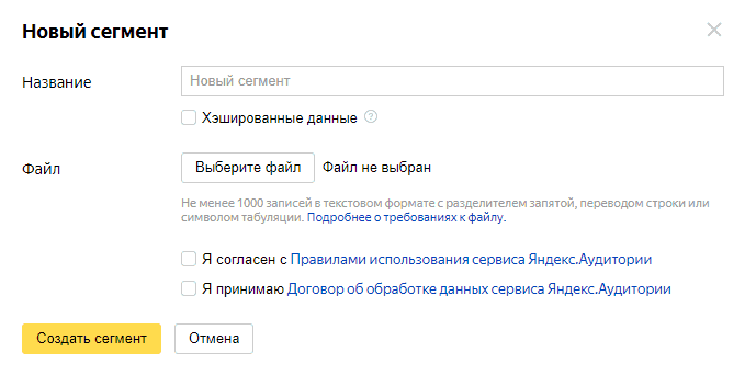 Сегмент на основе данных CRM (почта и телефон) в Яндекс.Аудитории