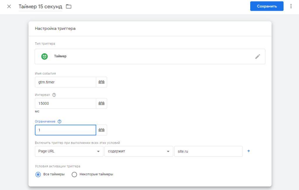 Создание триггера таймер в Google Tag Manager