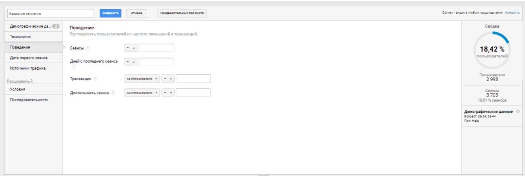 Настройка сегмента поведение в Google Analytics