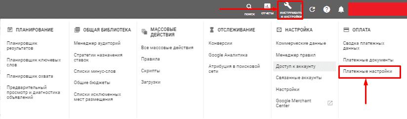 Платежные настройки в Google Ads