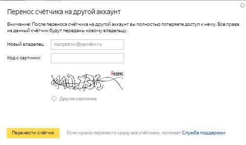 Смена владельца счетчика в Яндекс.Метрике