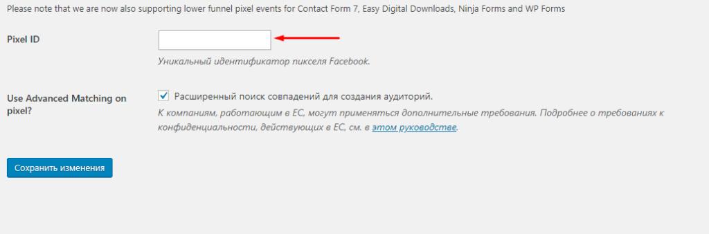 Ввод ID пикселя Фейсбука в плагине для WordPress