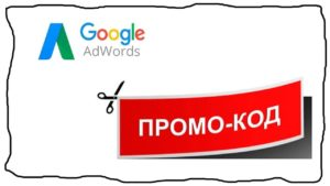 Как получить бесплатно промокод Google Adwords (Реклама)