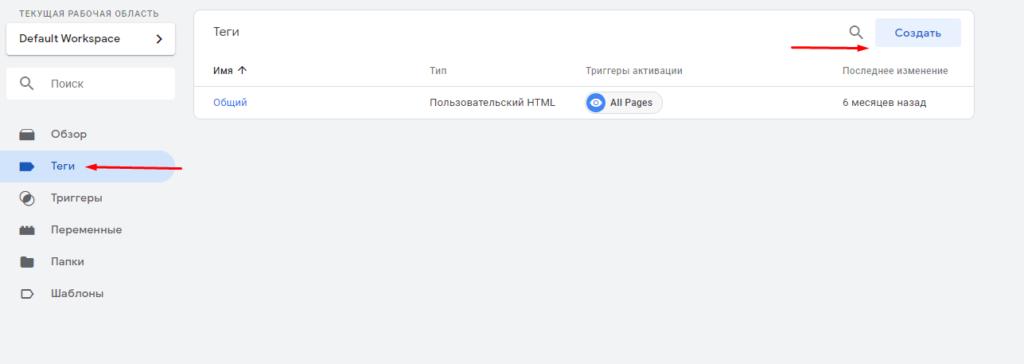 Создание нового тега в Google Менеджер Тегов