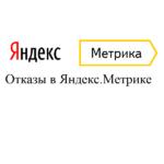 Что такое отказы в Яндекс.Метрике и как их уменьшить?