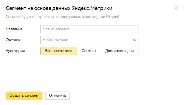 Форма создания списка пользователей из сегмента метрики в Яндекс.Аудиториях