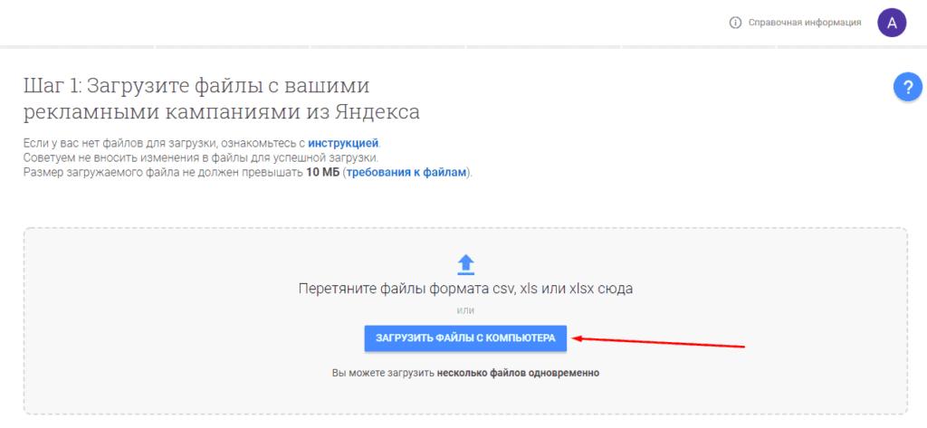 Загрузка файла с компьютера в Google Телепорт
