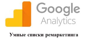 Умный список ремаркетинга в Google Analytics: что это и как его использовать?