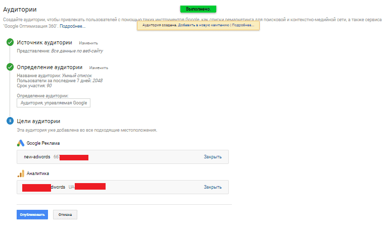 Публикация аудитории в Google Аналитике