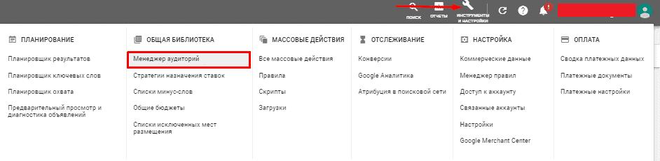 Менеджер аудиторий в Google Ads