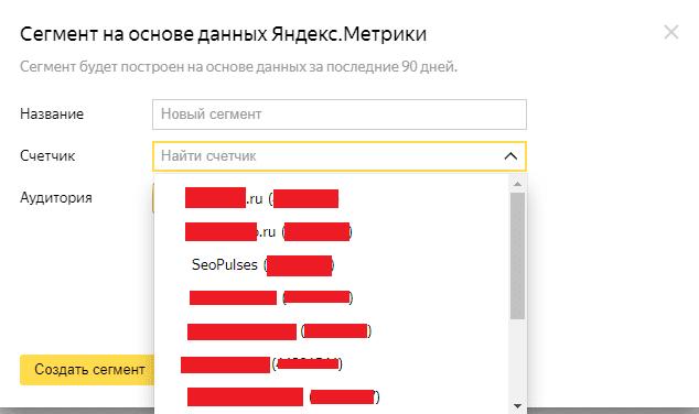 Сегмент на основе данных Метрики в Яндекс.Аудитории