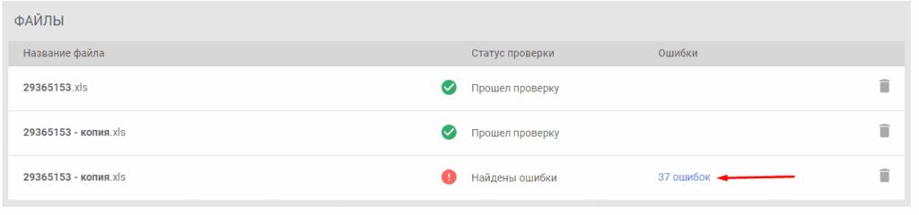 Выбор ошибок в файле в Google Телепорт в Ads