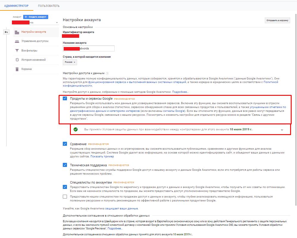 Вкладка продукты и сервисы Google в Analytics