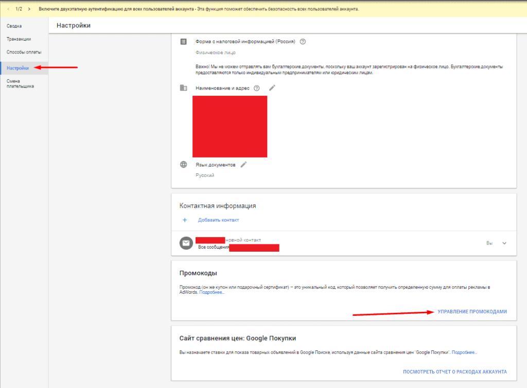 Управление промокодами в Google Ads (Adwords)