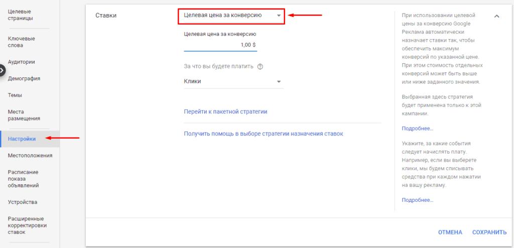 Стратегия целевая цена за конверсию в Google Ads