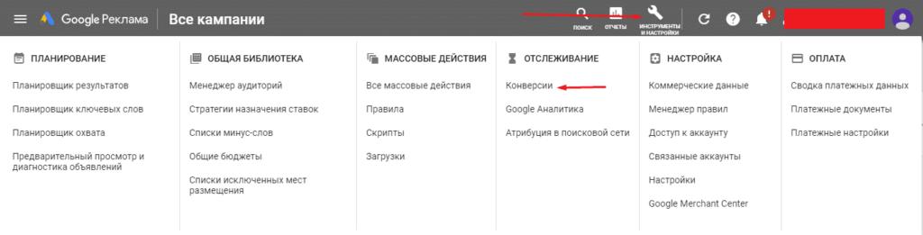 Раздел конверсии в инструменты и настройки Google Рекламы