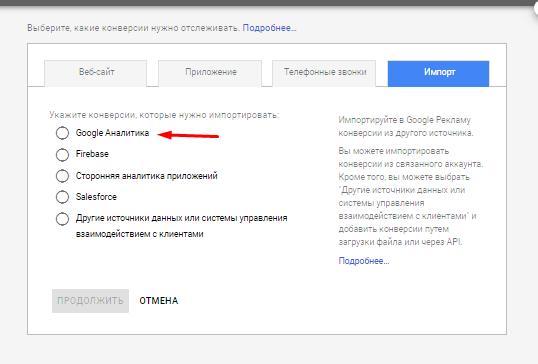 Импорт целей из Google Аналитика в Google Рекламу