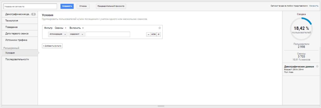 Настройка сегмента по условиям в Google Analytics