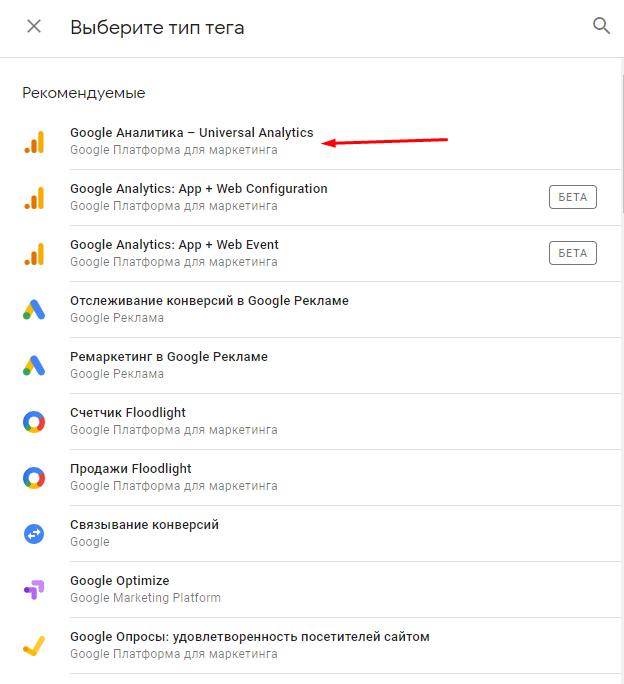 Выбор типа тега Google Analytics в Google Tag Manager