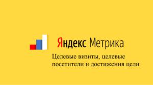 Целевые визиты и достижение цели в Яндекс.Метрике: разница и связь с целевыми посетителями