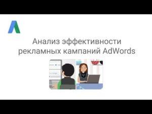 Анализ рекламной кампании в Google Ads (Adwords): пошаговое руководство