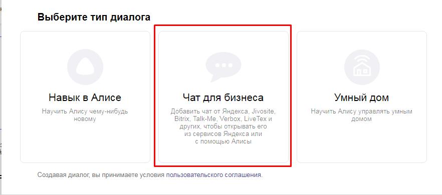 Создание и настройка чата для бизнеса Яндекс