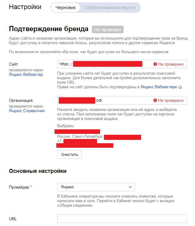 Подтверждение сайта для чатов в поиске Яндекса