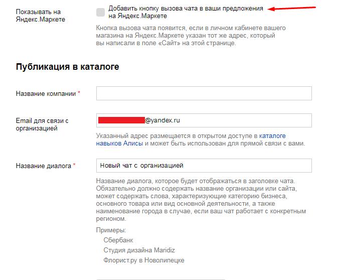 Добавление кнопки чата Яндекс.Маркета в Яндекс.Диалогах