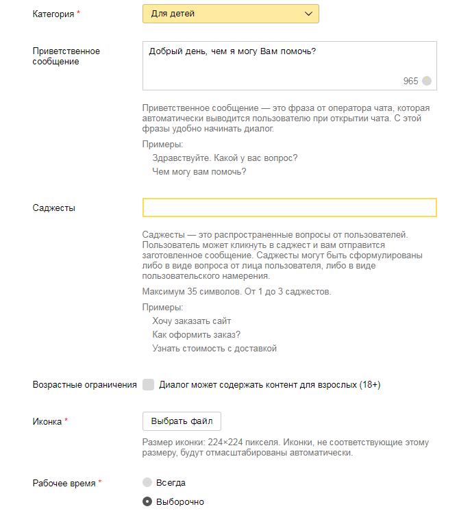 Создание сайджестов и логотипа чата в Яндекс.Диалогах