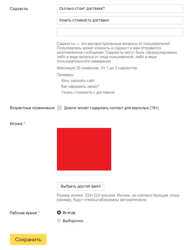 Сохранение чата для бизнеса в Яндекс.Диалогах