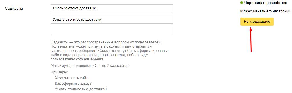 Отправка на модерацию чата для бизнеса (сайта) в Яндексе
