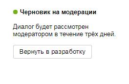 Черновик чата для сайта Яндекса отправлен на проверку