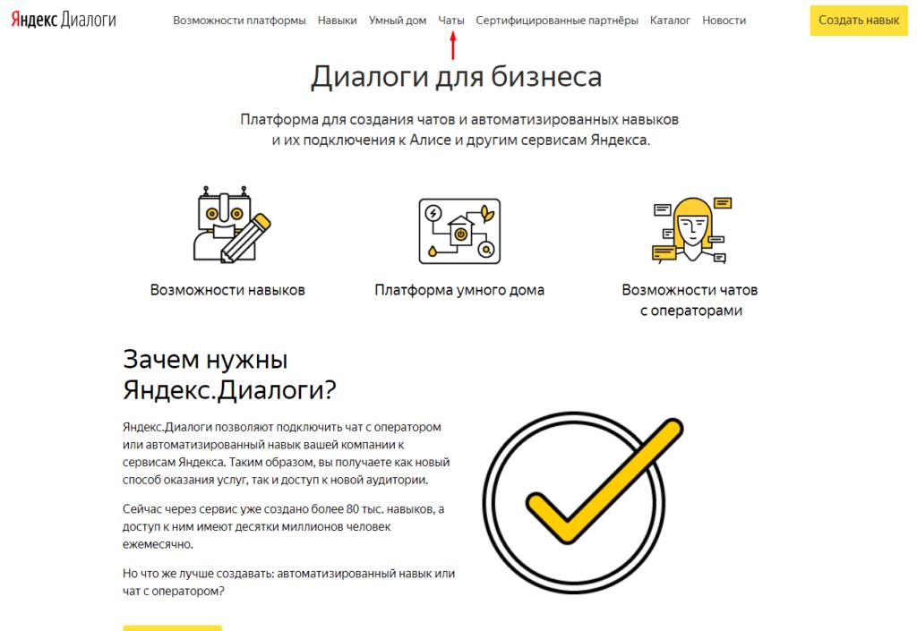 Чаты для бизнеса Яндекс в Яндекс.Диалогах