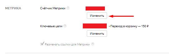 Изменение счетчика Яндекс.Метрики в Яндекс.Директе