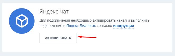 Активация чата для бизнеса Яндекс в Битрикс24