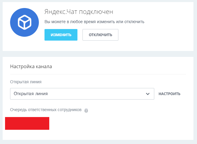 Подключенный чат для бизнеса Яндекса в Битрикс 24