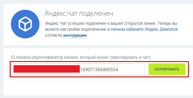 Получения ID для подключения чата для сайта Яндекса в Bitrix 24