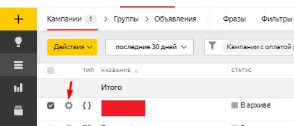 Вход в параметры рекламной кампании в Яндекс.Директ