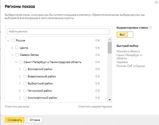 Корректировки ставок по городам в Яндекс.Директе