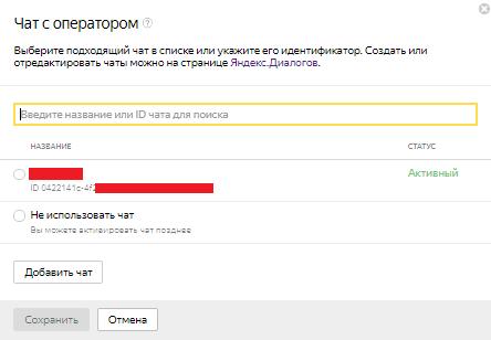 Подключение чата для бизнеса к Яндекс Директу