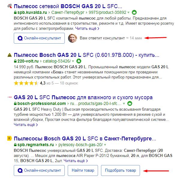 Чат для сайта в поисковой выдаче Яндекс